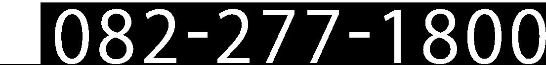 082-277-1800