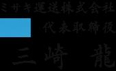 ミサキ運送株式会社 三崎 龍