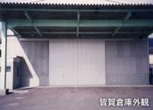 写真:皆賀倉庫外観