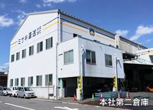 写真:本社倉庫増築