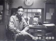写真:創業者 三崎勝幸