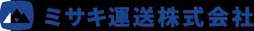 ミサキ運送株式会社